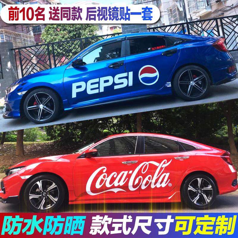 百事可乐车贴可口可乐拉花 飞度 十代思域汽车贴纸 车身广告定制