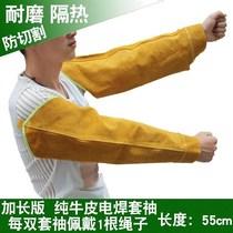 全牛皮耐磨隔热防火花飞溅防烫电焊护袖焊工专用套袖防护袖套包邮