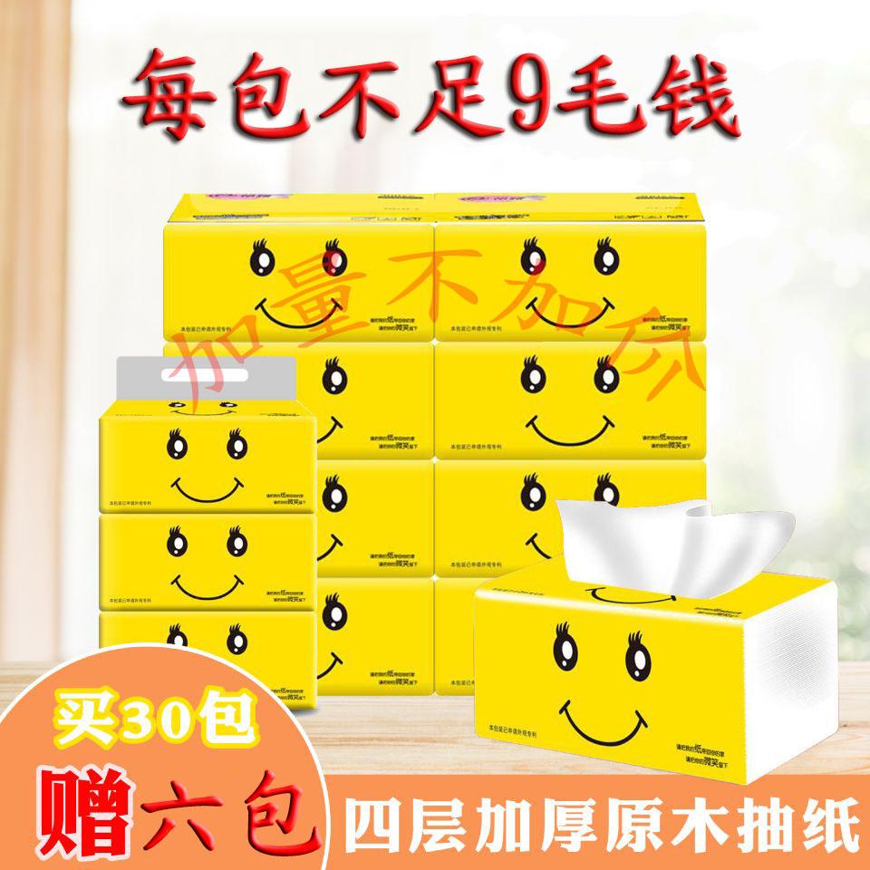 抽纸36包整箱心祁雅家庭装4层婴儿面巾纸卫生纸巾家用餐巾纸