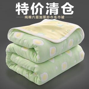 夏季毛巾被纯棉六层纱布毛巾毯加厚双人单人空调被儿童午睡毯特价
