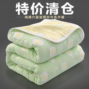 夏季纯棉六层纱布双人空调被毛巾被