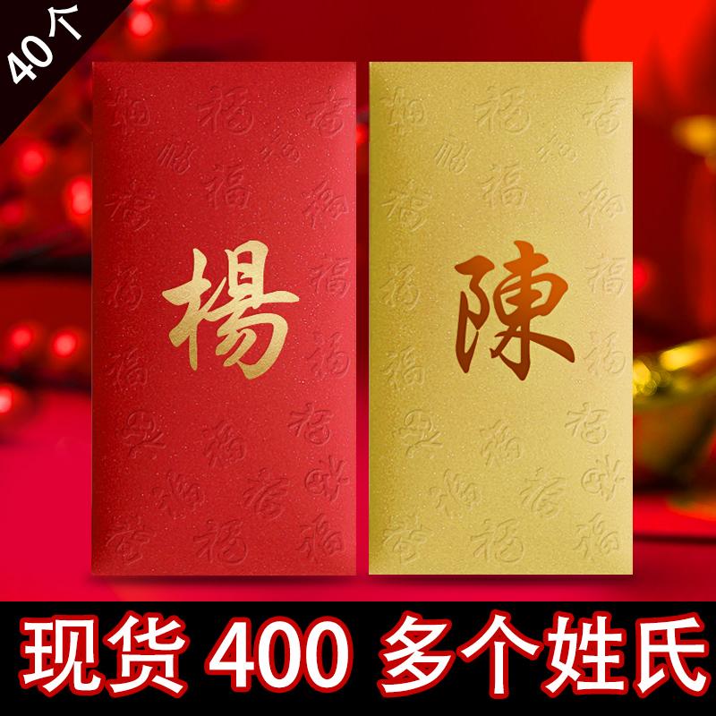 Конверты для Китайского нового года Артикул 524167382195