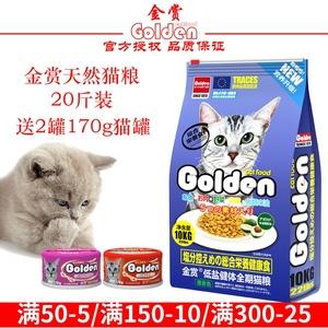 日本金赏猫粮10kg低盐猫主粮零食幼猫成猫通用海洋深海鱼21省包邮