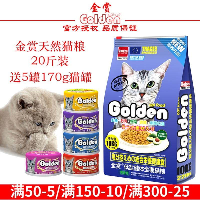 日本金赏猫粮10kg低盐<a href=