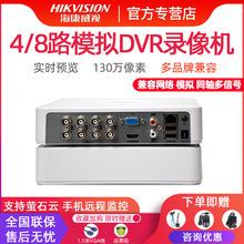 海康威视4/8路模拟监控主机7104HGH-F1同轴混合高清硬盘录像机DVR