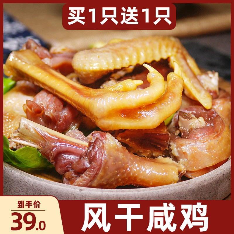 【买1送1】湖北风干鸡农家腊鸡土老鸡腌制咸鸡特产腊肉整只1000g