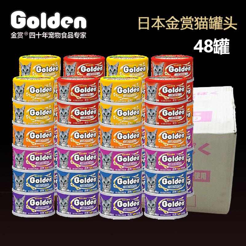 日本金賞猫の間食マグロの猫の缶詰幼成猫のぬいぐるみビビンバのウェットフード170 g*48缶