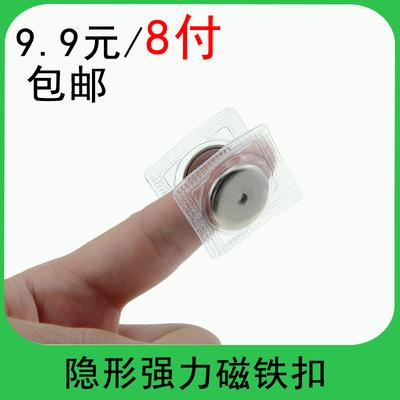 隐形磁铁扣 超薄强力手缝圆形吸盘式纽扣衣服包包磁铁扣 吸磁扣