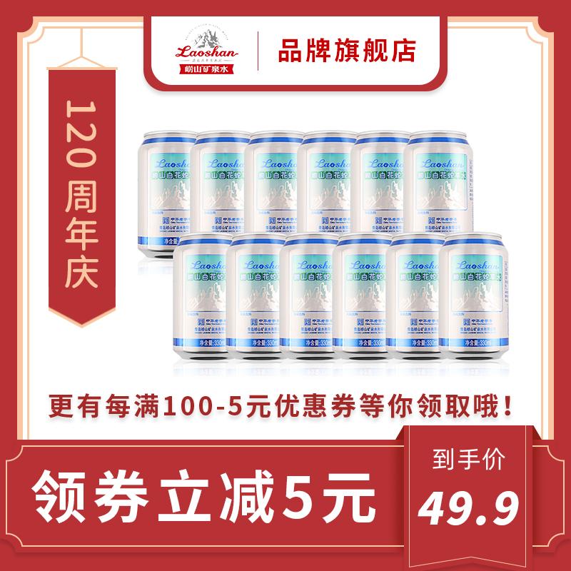 罗永浩推荐崂山白花蛇草水330ml*12罐  百花蛇草崂山水健康饮料