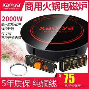 小鸭火锅电磁炉圆形商用嵌入式线控