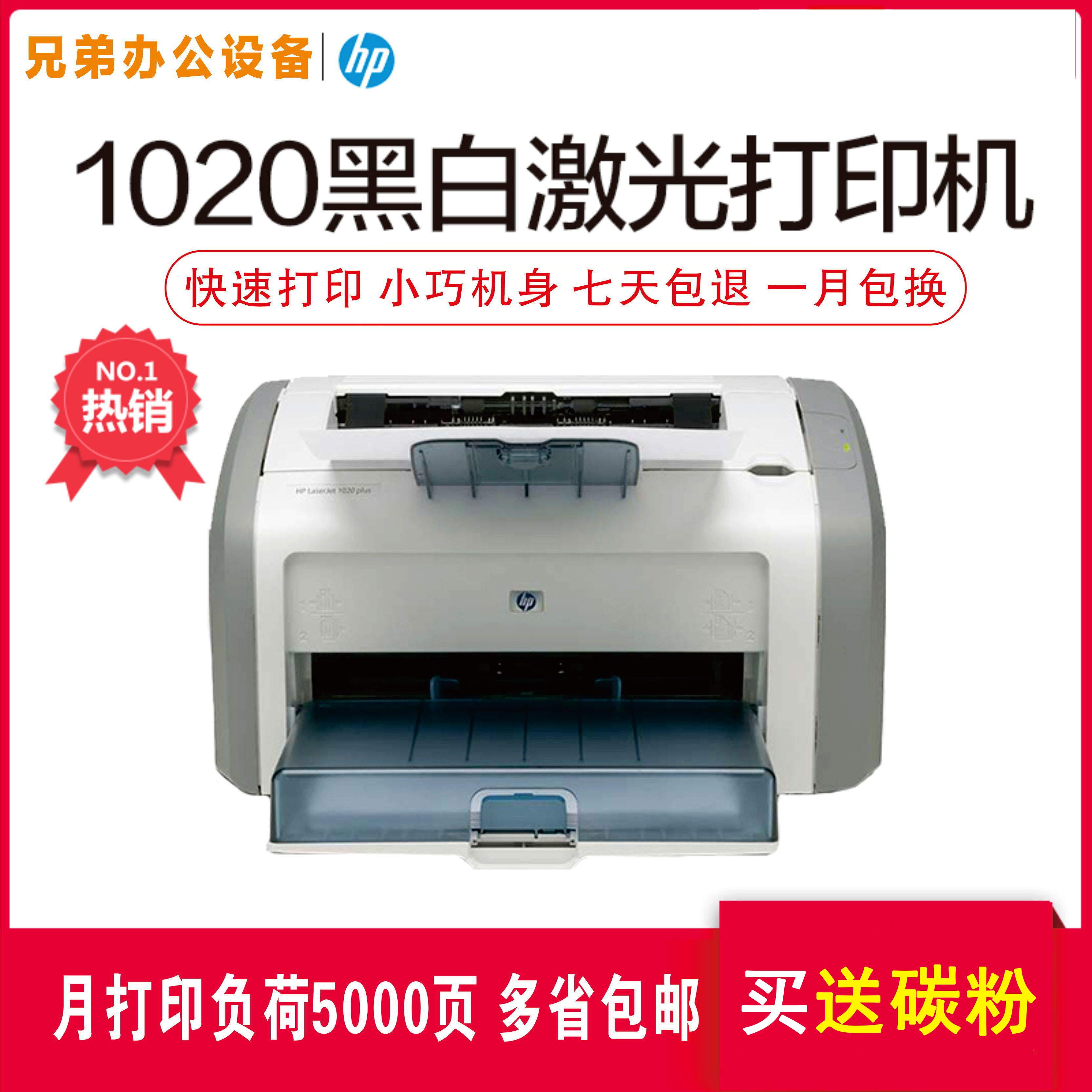 热销191件包邮惠普HP1010 1008hp1007HP1020PlusA4黑白小型激光打印机