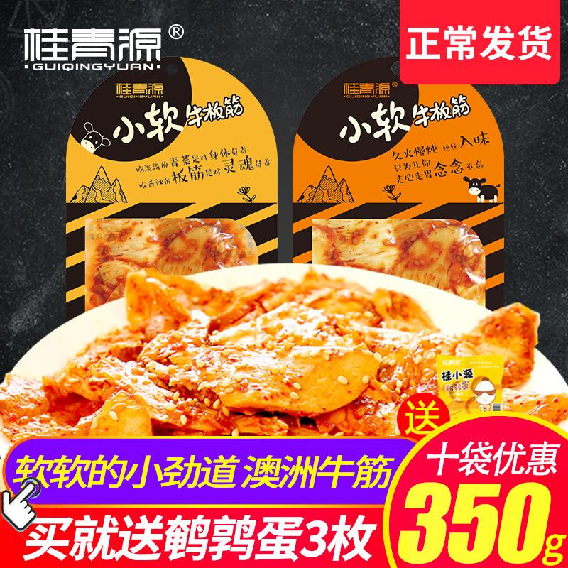 桂青源小软牛板筋35g*5/10小包装香辣甜辣味牛肉干休闲零食小吃