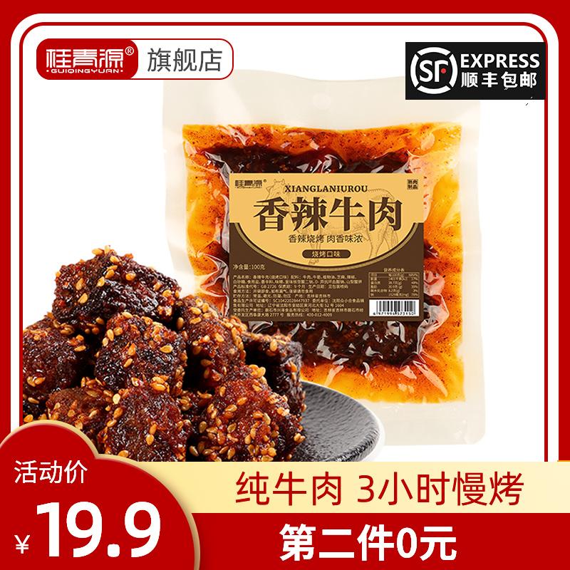 桂青源烧烤牛肉干办公室香辣牛肉粒
