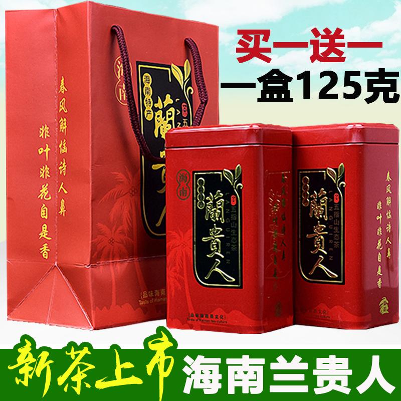 海南特产兰贵人茶叶特级五指山蓝贵人人参乌龙茶正品野生新茶礼盒
