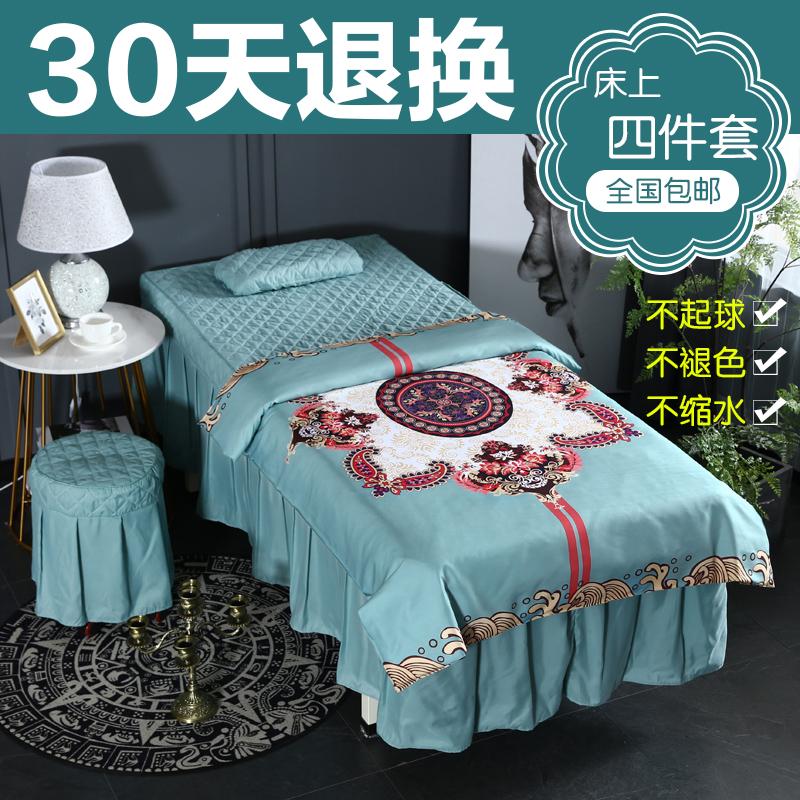 高档美容院床罩四件套夏北欧风全棉四季通用简约美体专用按摩床套