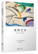 正版包郵愛藝術弗洛姆作品系列艾里希弗洛姆著愛情秘訣當代愛藝術理論專著兩姓情感婚戀書籍勵志哲學心理學書籍