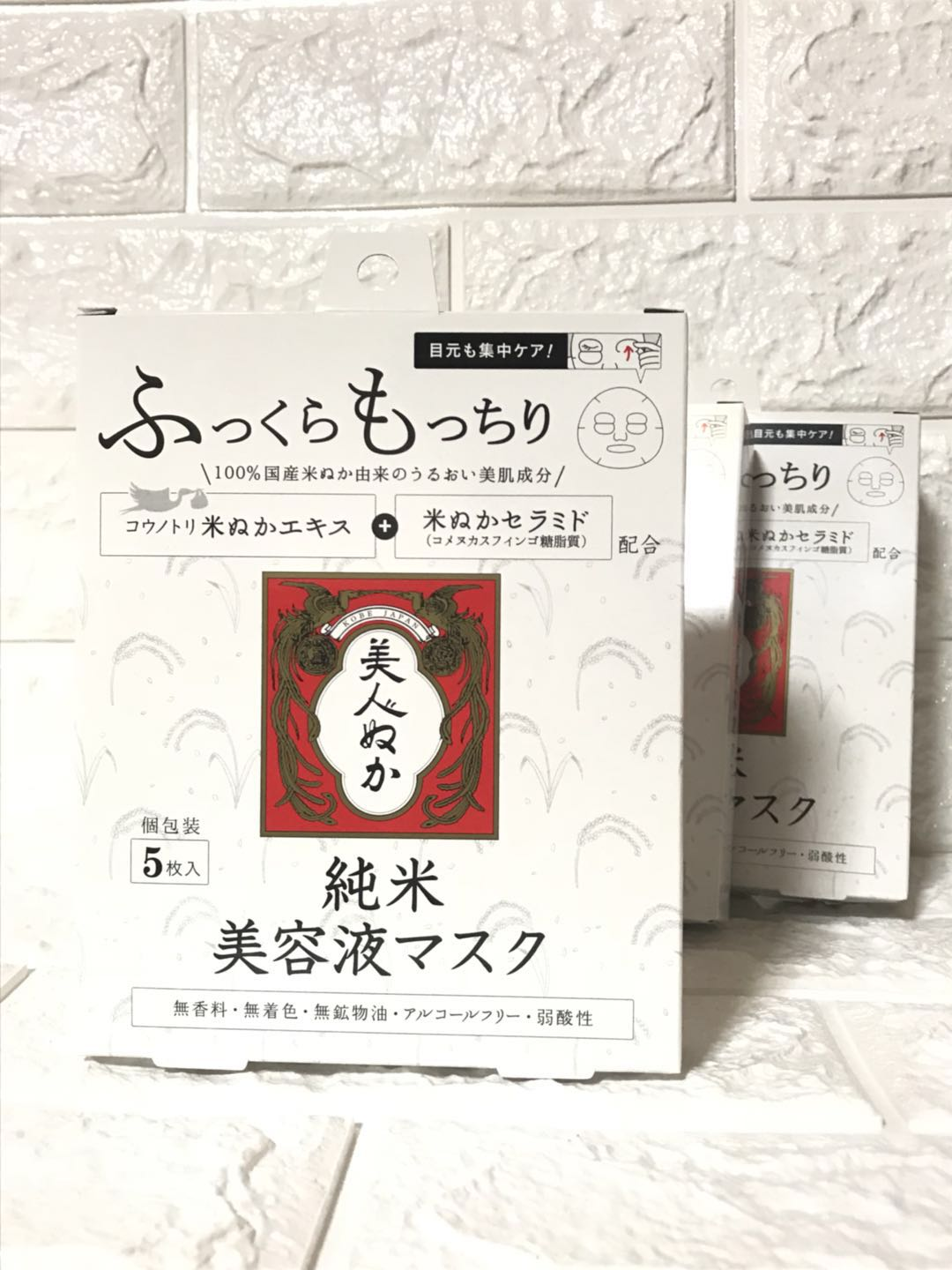 Japanese beauty cream, pure rice mask, beauty cream, pure rice cosmetic solution, 5 pieces of independent clothing.