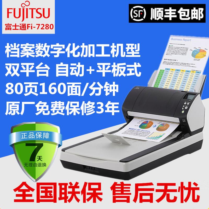 富士通Fi-7280扫描仪 自动馈纸式平板式高速双面档案数字化加工影像级快速卷宗文档文件合同票据项目招投标中