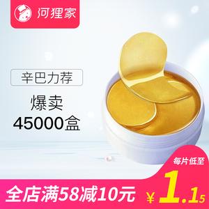 泰国ATREUS黄金眼膜贴60片缓解黑眼圈眼袋浮肿补水提淡化细纹正品