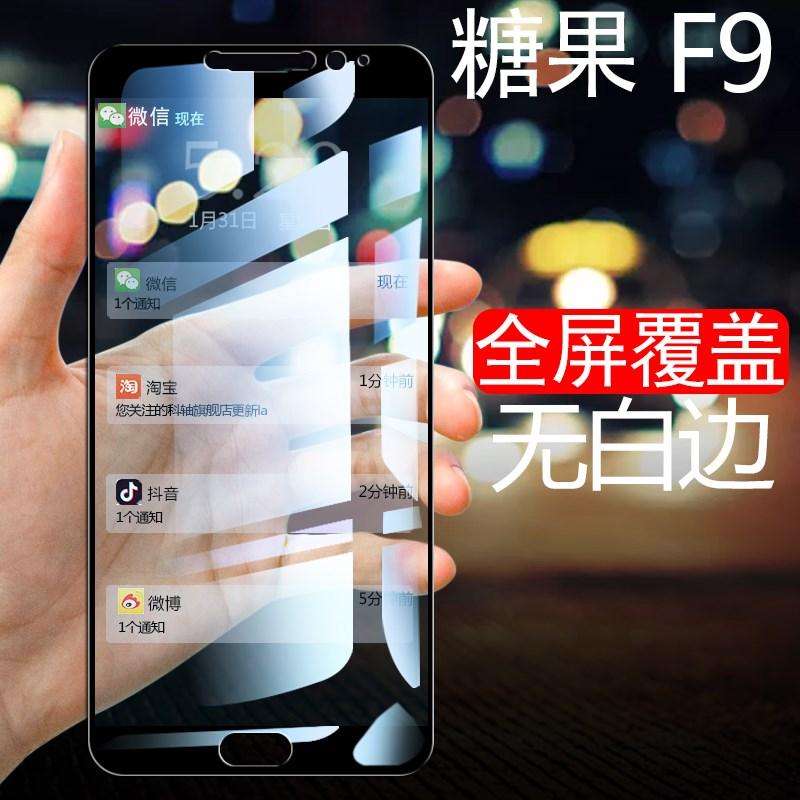 糖果f9钢化膜手机f9 sugar全屏原装贴膜全包边防爆高清保护玻璃膜