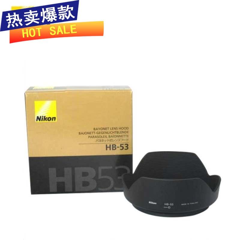 Nikon/尼康 HB-53原装遮光罩 4-120 4G 24-120/4G 24-120mm f4G 77mm镜头保护遮阳罩hb53