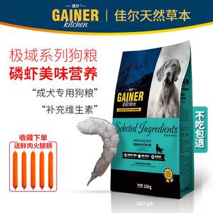 GAINER/佳尔南极磷虾成犬狗粮金毛哈士奇主粮泰迪小型犬通用10kg