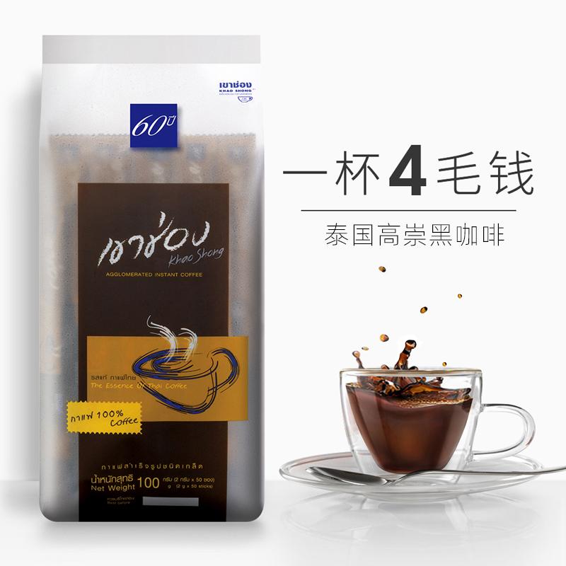 泰国进口高崇高盛美式速溶纯黑咖啡粉 清咖啡 醇苦 无糖 50条