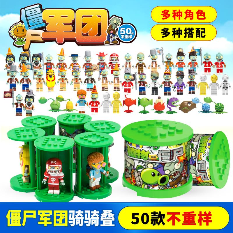11月30日最新优惠植物大战盲盒军团骑骑叠拼装玩具