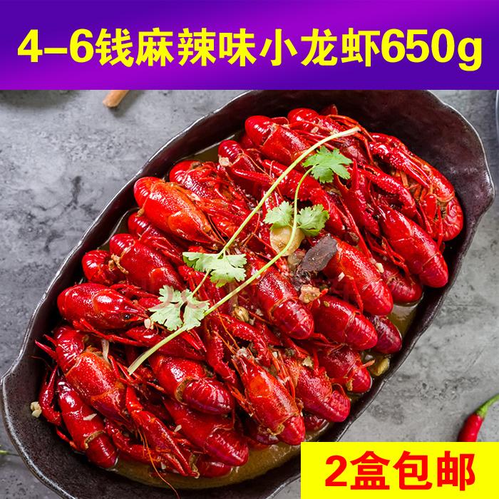 麻辣小龙虾4-6钱网红麻辣小龙虾湖北莱克油焖加热即食龙虾650g/盒