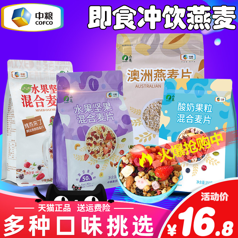 COFCO mountain extract fruits and nuts mixed with roasted oatmeal 681g, instant breakfast with cereals
