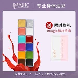 imagic人体彩绘化妆油彩万圣节颜料