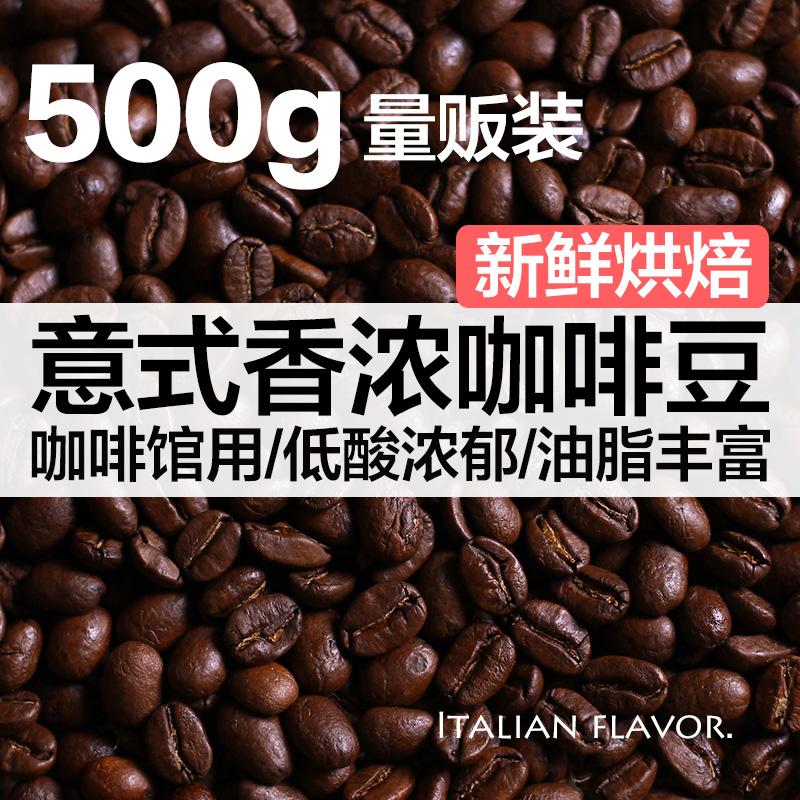 量贩装无糖500g意式特浓精品可现磨黑咖啡粉浓缩拼配云南咖啡豆
