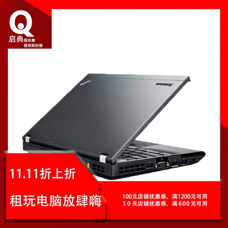 芝麻信用免押金租赁ThinkPad T430笔记本电脑免押金租赁长租 短租