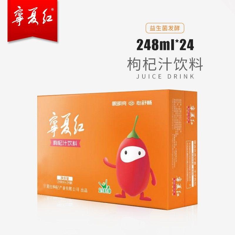 。枸杞原浆饮料新鲜枸杞果汁发酵饮品易拉罐整箱248ml24罐