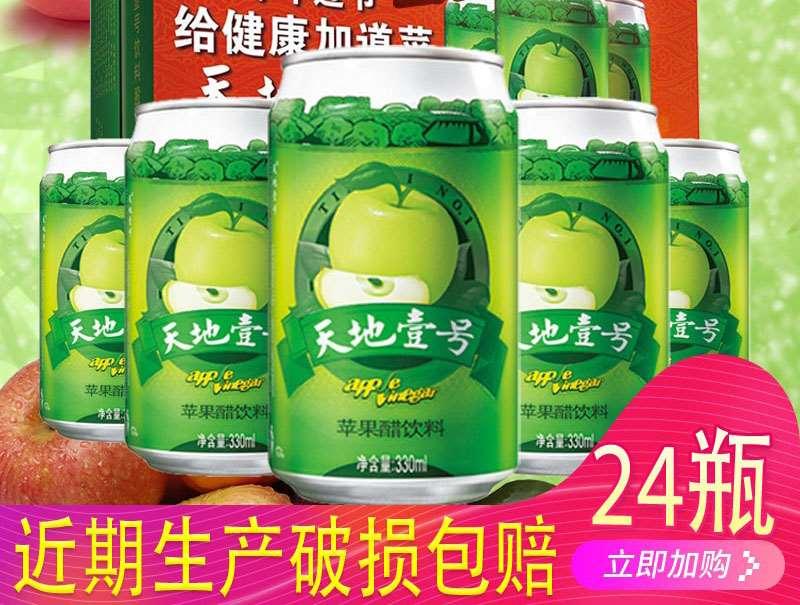 天地一号苹果醋 24罐瓶装饮料整箱可以直接喝的醋天地壹号330ml。