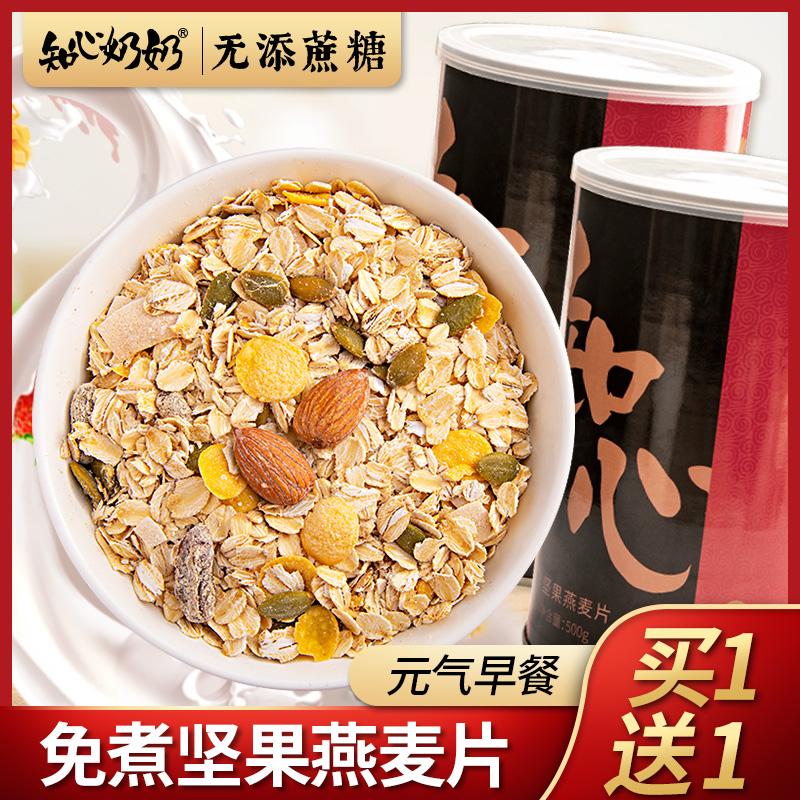 混合坚果燕麦片无糖精食品糖尿人零食免煮即食冲泡早餐中老年老人(非品牌)