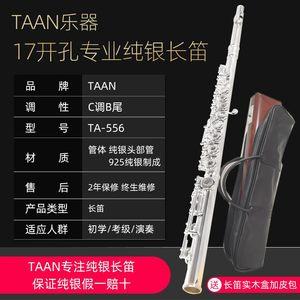 正品原装taan纯银材质c调长笛乐器