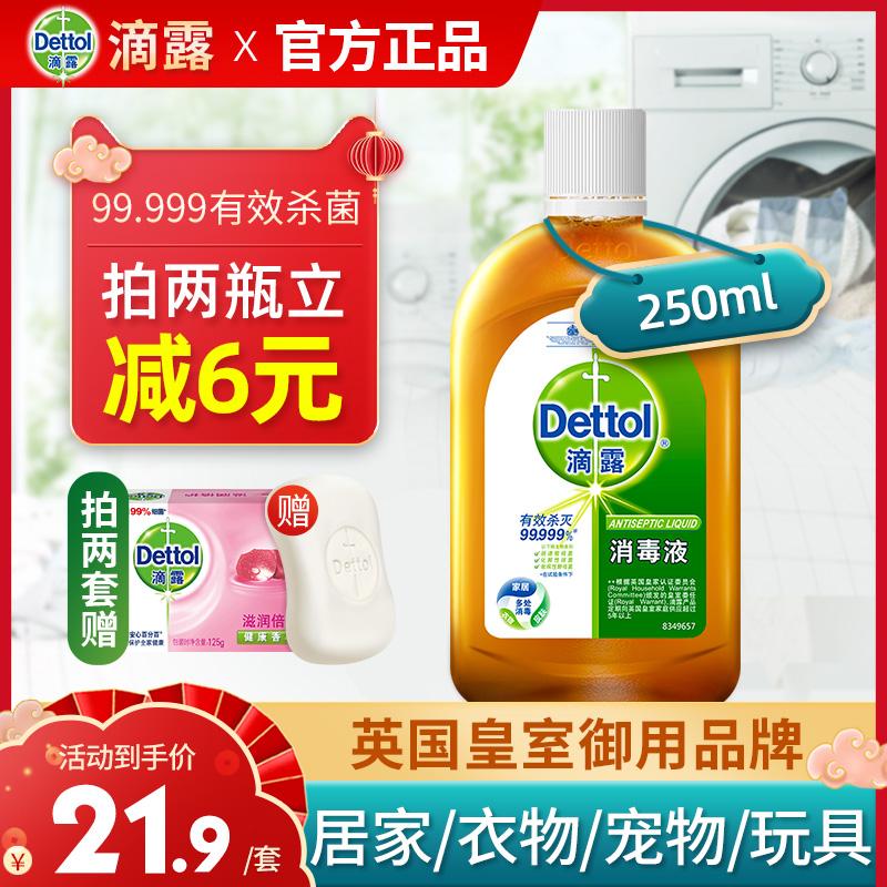 滴露消毒液250ml小瓶装家用杀菌室内拖地衣物消毒洗衣机用
