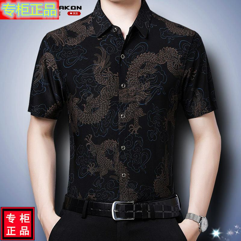 High grade brand summer mens Short Sleeve Shirt ice silk Chinese style dads middle age wide pine dragon design half sleeve