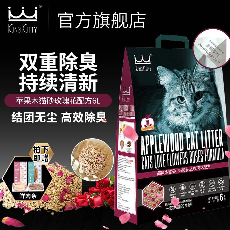 King Kitty猫砂玫瑰苹果木屑猫砂无尘非膨润土松木猫砂除臭可结团(用56元券)