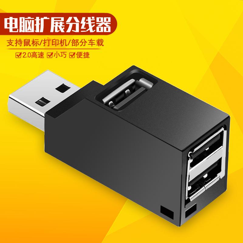 USB2.0迷你分线器 笔记本电脑usb车载扩展口多接口便携高速集线器