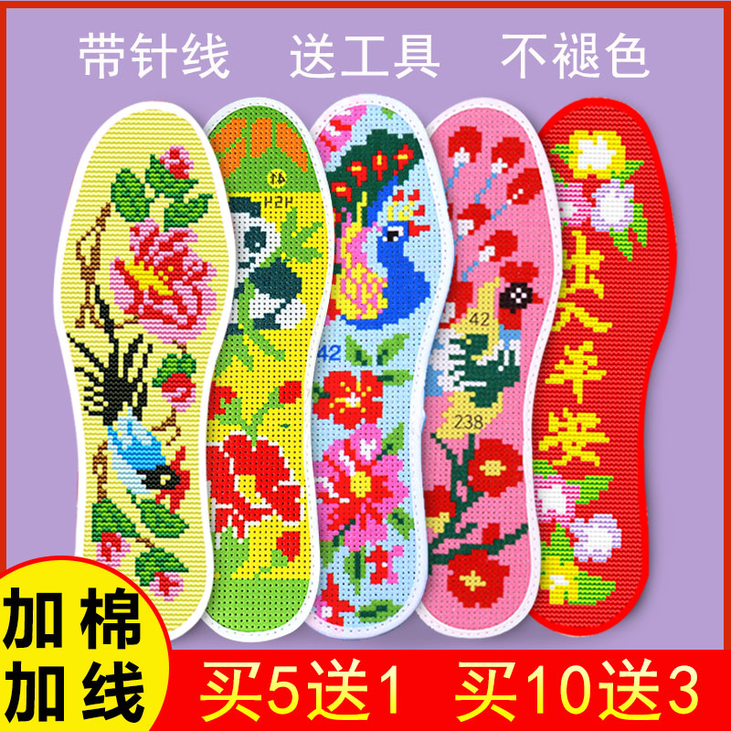 十字绣鞋垫包邮纯手工制作情侣刺绣半成品男女纯棉布面自己绣新款