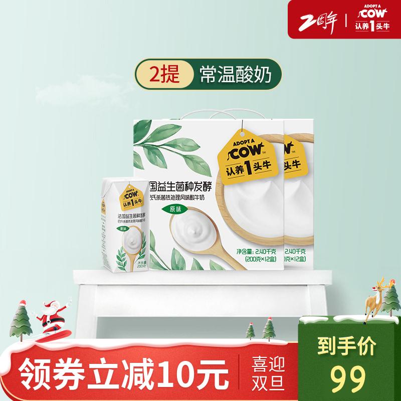 【新鲜日期】认养一头牛哞星人 原味酸奶200克2箱共24盒