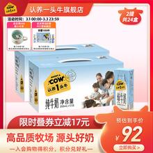 【认养一头牛旗舰店】全脂纯牛奶250ml*12*2箱