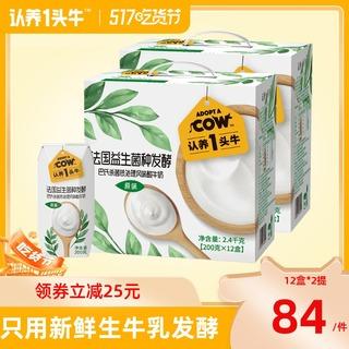 【薇娅推荐】认养一头牛常温原味儿童酸奶200g*12盒2箱营养早餐奶