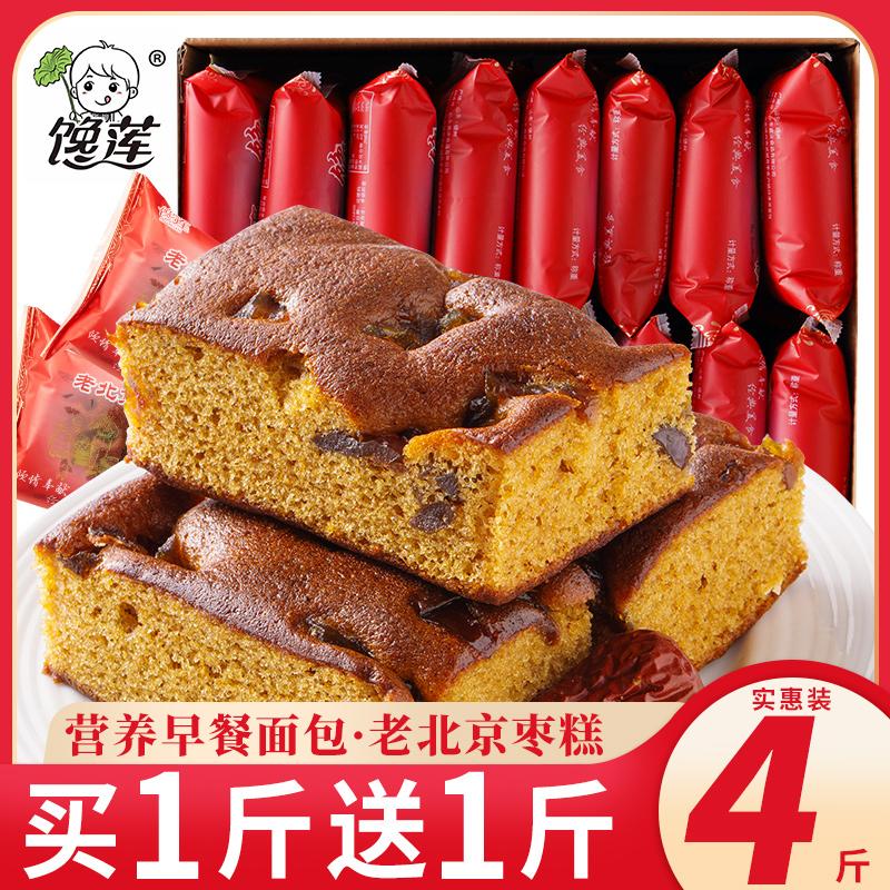 馋莲老北京枣糕红枣面包整箱早餐纯手工枣泥蛋糕休闲零食小吃糕点