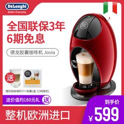 Delonghi/德龙 雀巢全自动胶囊咖啡机进口家用小型奶泡一体胶囊机