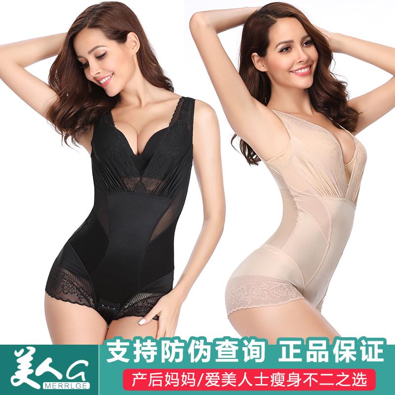 美人G计塑身内衣正品超薄款收腹束腰燃脂提臀美体塑型无痕瘦身衣
