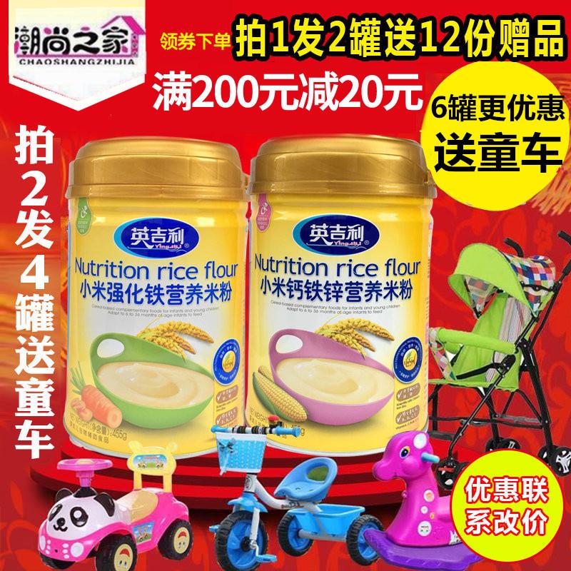 2罐套餐英吉利小米米粉强化铁高铁锌高钙全段营养宝宝多维淮山