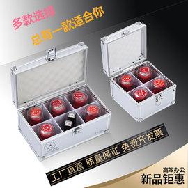 公章盒子收纳盒铝合金手提带锁多功能公司财务印鉴章印章箱印章盒便携式